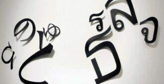 Основные фразы на тайском языке